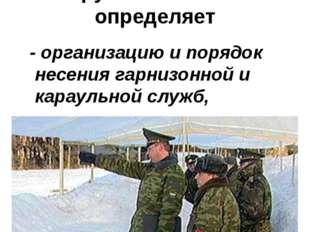 Устав гарнизонной и караульной служб Вооруженных Сил РФ определяет - организа