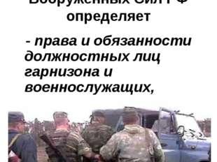 Устав гарнизонной и караульной служб Вооруженных Сил РФ определяет - права и