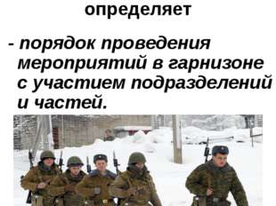 Устав гарнизонной и караульной служб Вооруженных Сил РФ определяет - порядок
