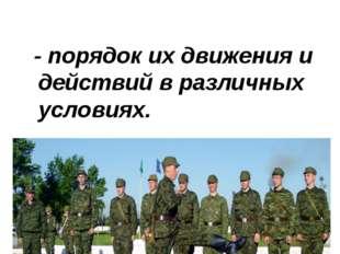 Строевой Устав Вооруженных Сил РФ определяет - порядок их движения и действий