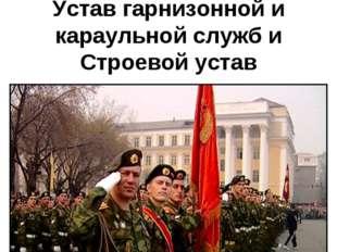 К уставам ВС РФ относятся: Устав внутренней службы, Дисциплинарный устав, Уст
