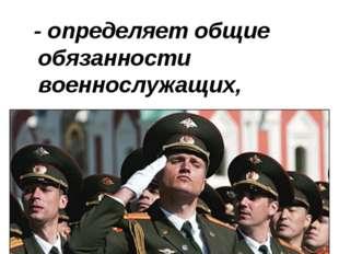 Устав внутренней службы Вооруженных Сил РФ - определяет общие обязанности вое