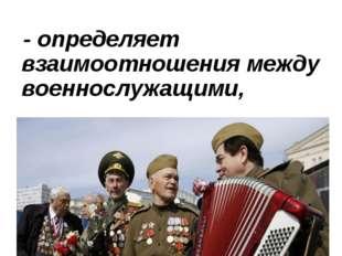 Устав внутренней службы Вооруженных Сил РФ - определяет взаимоотношения между