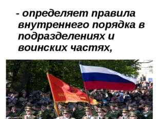 Устав внутренней службы Вооруженных Сил РФ - определяет правила внутреннего п