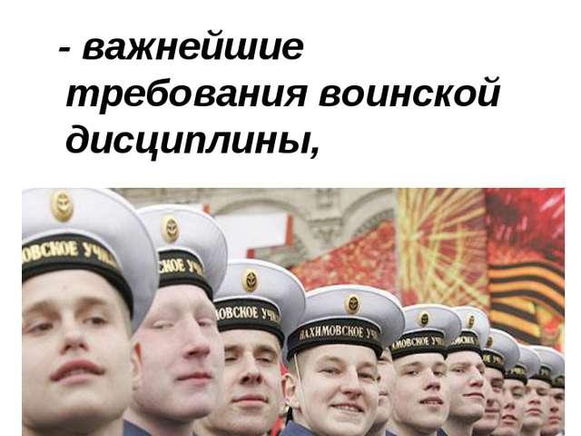 Дисциплинарный Устав Вооруженных Сил РФ определяет - важнейшие требования вои...