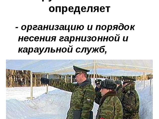 Устав гарнизонной и караульной служб Вооруженных Сил РФ определяет - организа...