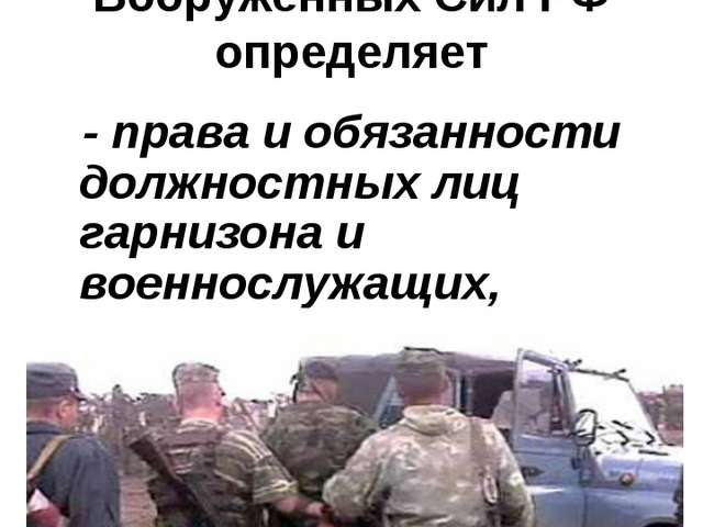 Устав гарнизонной и караульной служб Вооруженных Сил РФ определяет - права и...