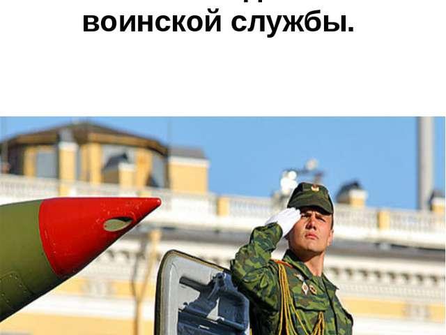 Уставы Вооруженных Сил РФ – это свод законов воинской службы.