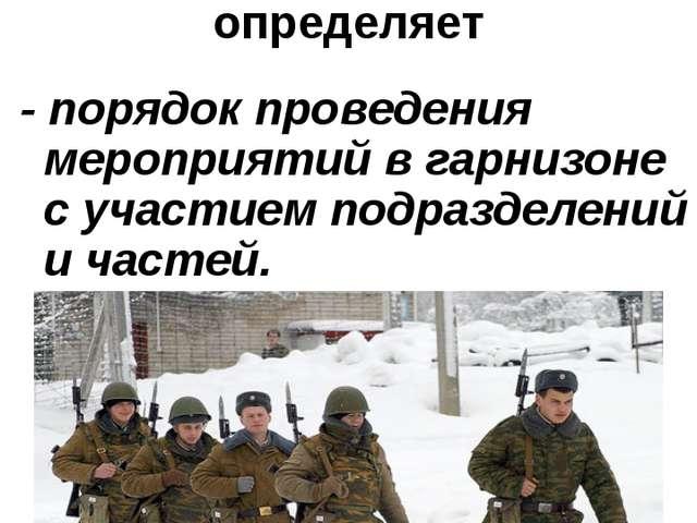 Устав гарнизонной и караульной служб Вооруженных Сил РФ определяет - порядок...