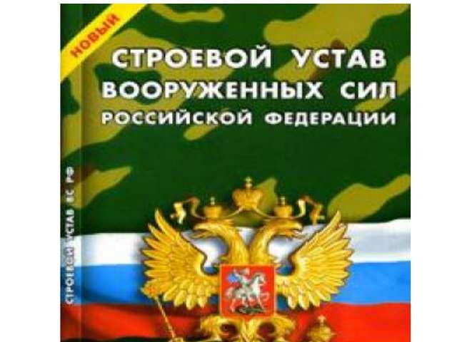 Строевой Устав Вооруженных Сил РФ
