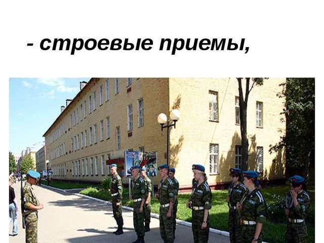 Строевой Устав Вооруженных Сил РФ определяет - строевые приемы,