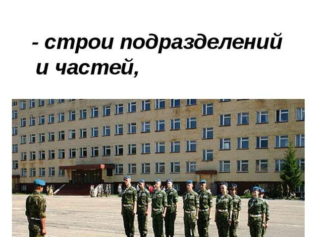Строевой Устав Вооруженных Сил РФ определяет - строи подразделений и частей,