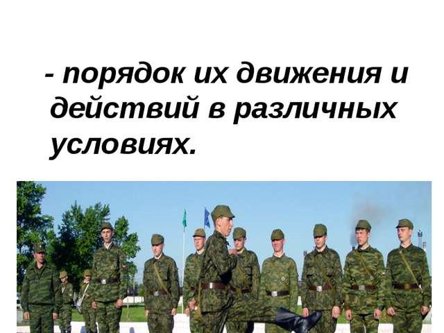 Строевой Устав Вооруженных Сил РФ определяет - порядок их движения и действий...