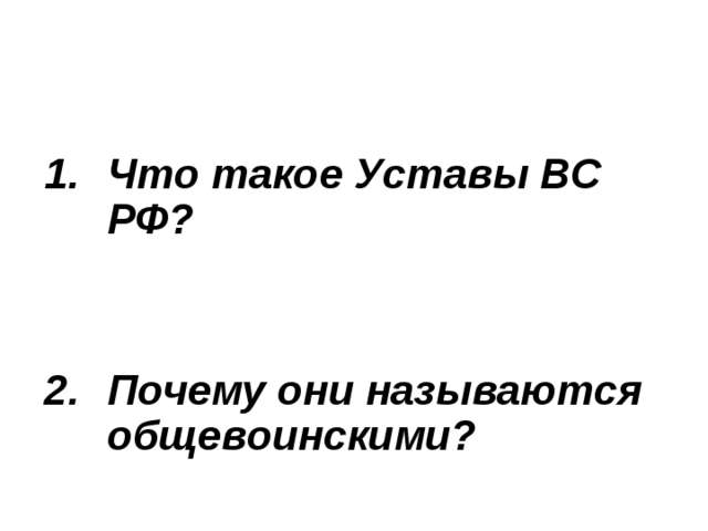 Домашнее задание: ответьте на вопросы: Что такое Уставы ВС РФ? Почему они наз...
