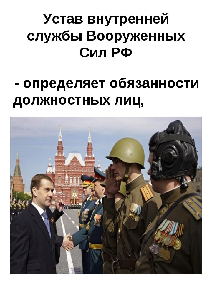 Устав внутренней службы Вооруженных Сил РФ - определяет обязанности должностн...
