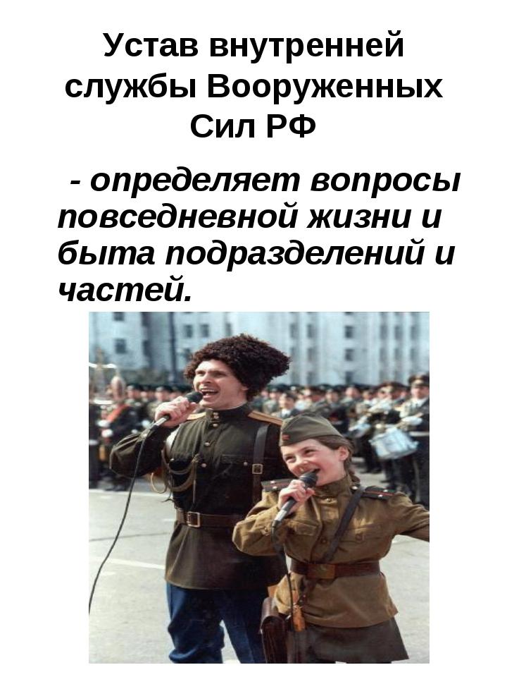 Устав внутренней службы Вооруженных Сил РФ - определяет вопросы повседневной...