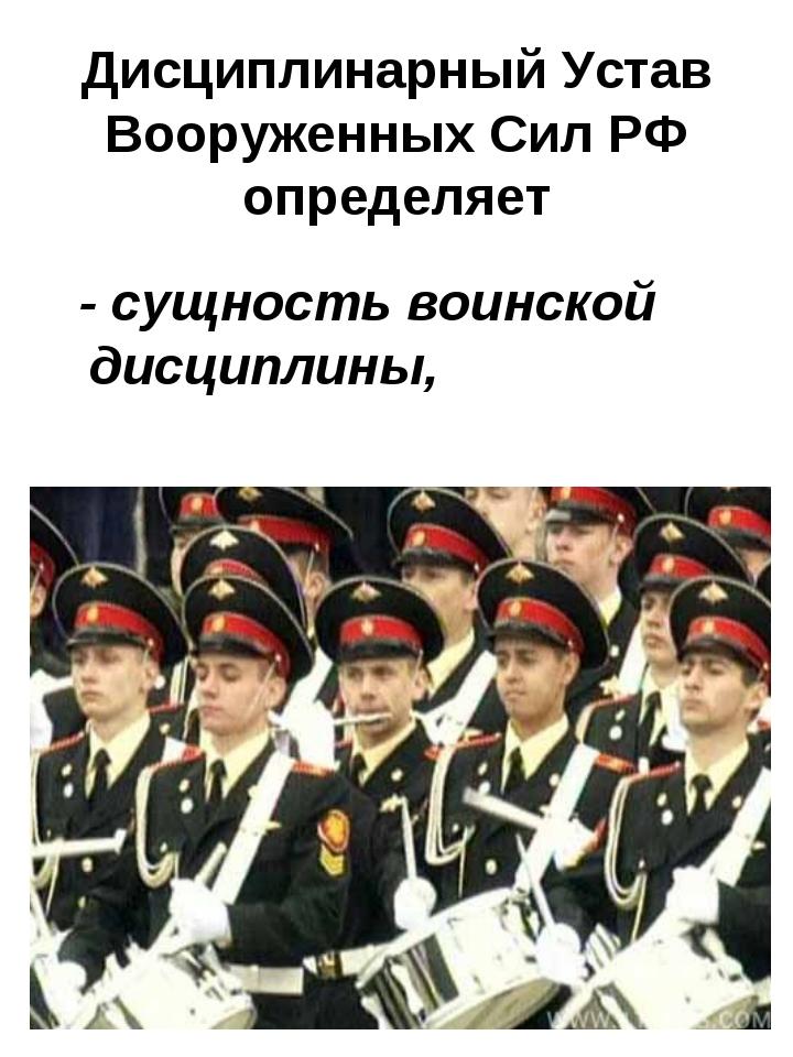 Дисциплинарный Устав Вооруженных Сил РФ определяет - сущность воинской дисцип...