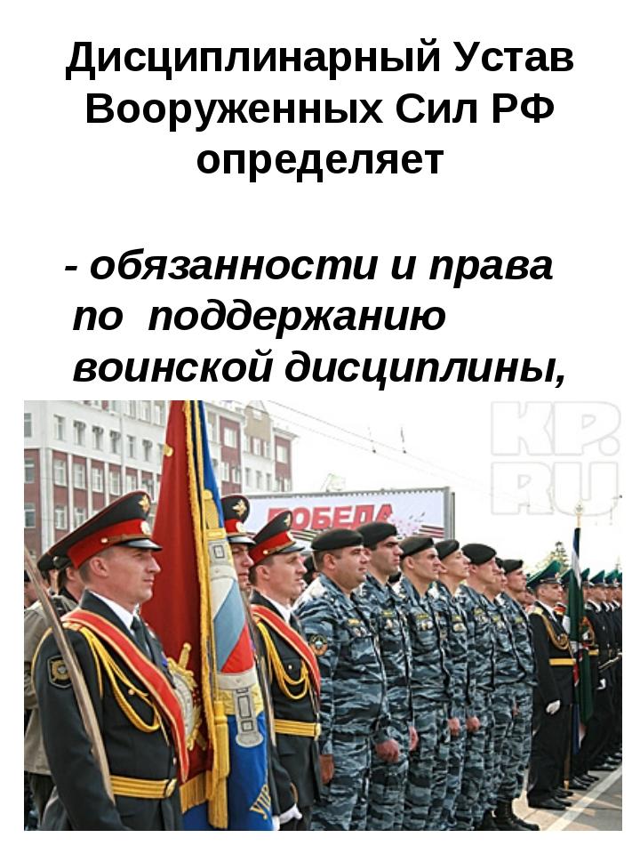 Дисциплинарный Устав Вооруженных Сил РФ определяет - обязанности и права по п...