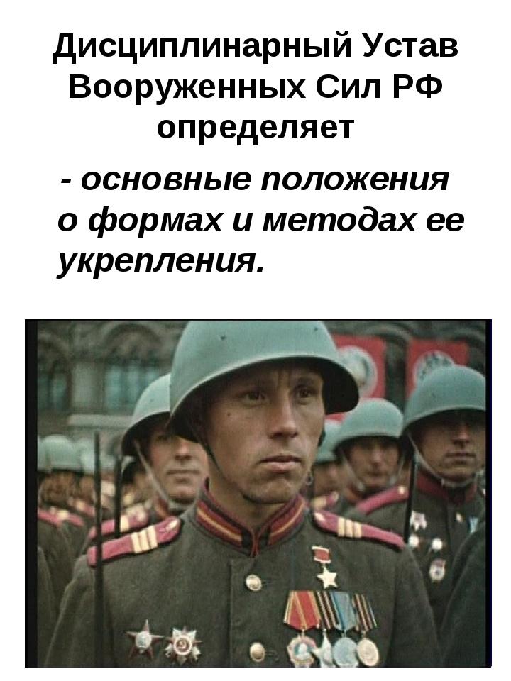 Дисциплинарный Устав Вооруженных Сил РФ определяет - основные положения о фор...