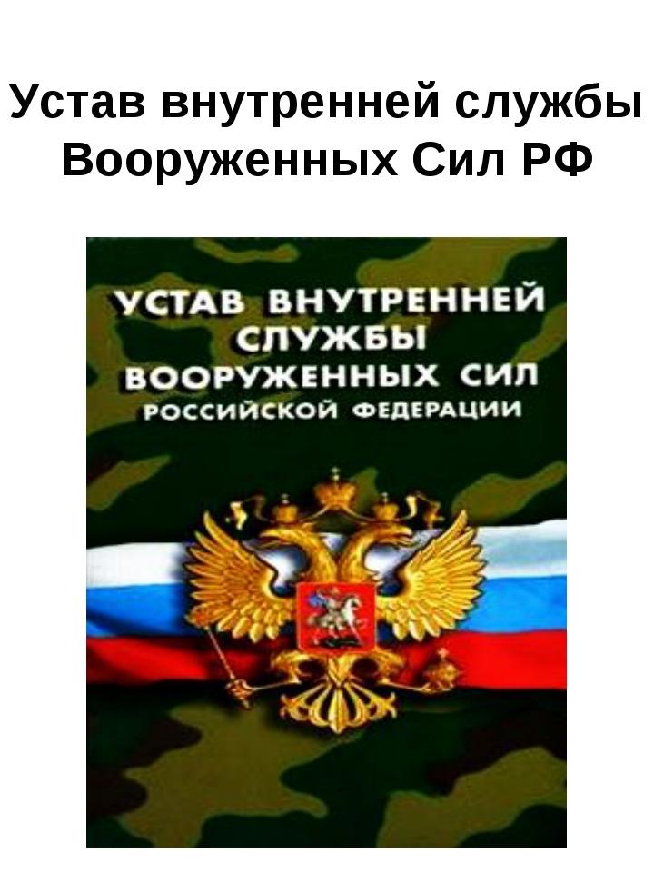 Устав внутренней службы Вооруженных Сил РФ