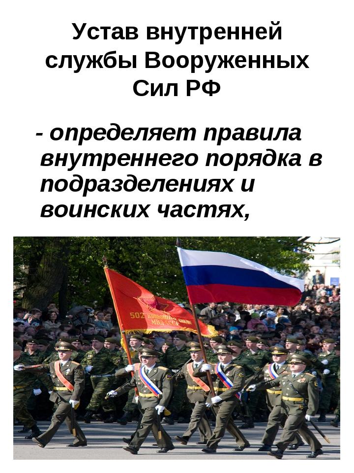 Устав внутренней службы Вооруженных Сил РФ - определяет правила внутреннего п...