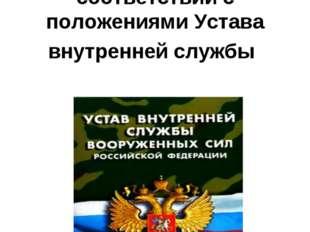 Внутренняя служба организовывается в соответствии с положениями Устава внутре