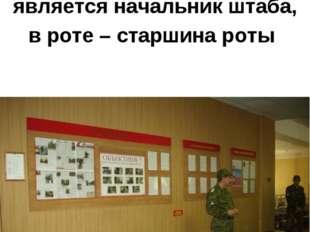 Организатором внутренней службы в воинской части является начальник штаба, в