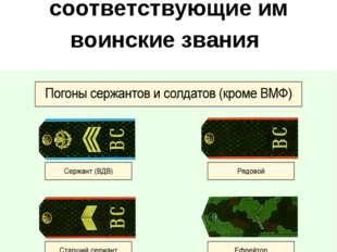 В ВС РФ установлены составы военнослужащих и соответствующие им воинские зва