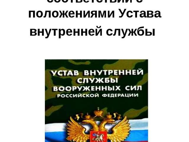 Внутренняя служба организовывается в соответствии с положениями Устава внутре...