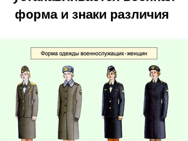 Для военнослужащих устанавливается военная форма и знаки различия