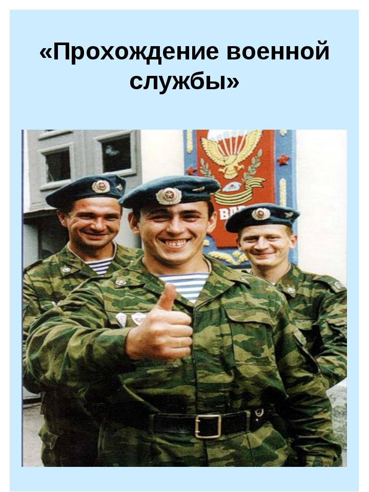 «Прохождение военной службы»