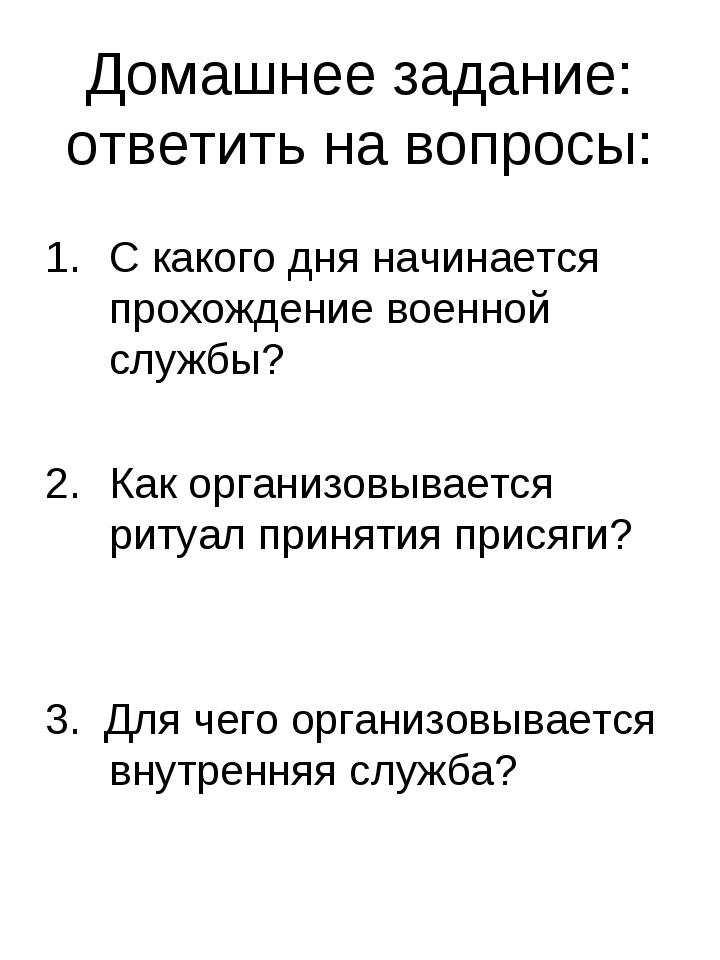 Домашнее задание: ответить на вопросы: С какого дня начинается прохождение во...