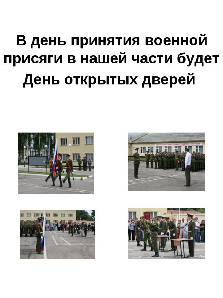 В день принятия военной присяги в нашей части будет День открытых дверей