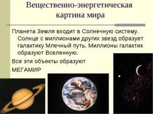 Вещественно-энергетическая картина мира Планета Земля входит в Солнечную сист