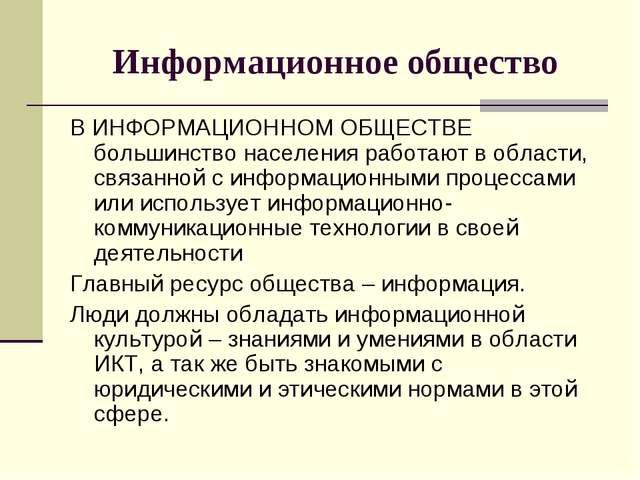 Информационное общество В ИНФОРМАЦИОННОМ ОБЩЕСТВЕ большинство населения работ...