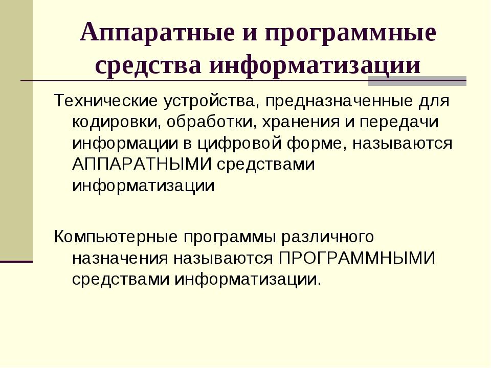 Аппаратные и программные средства информатизации Технические устройства, пред...