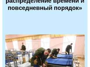 Тема: «Размещение военнослужащих, распределение времени и повседневный поряд
