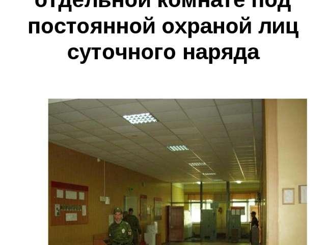 Стрелковое оружие и боеприпасы хранятся в отдельной комнате под постоянной ох...