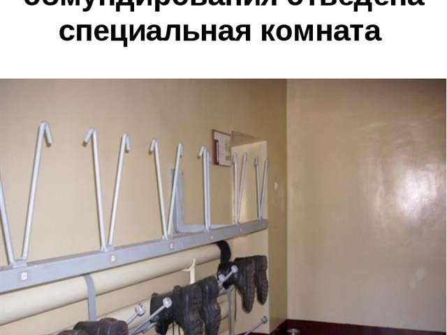 Для сушки обуви и обмундирования отведена специальная комната