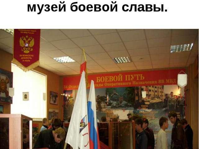 В воинской части имеется музей боевой славы.