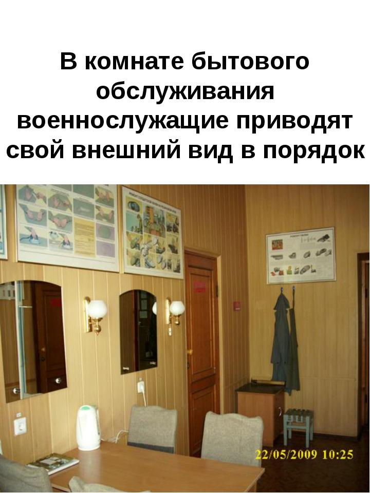 В комнате бытового обслуживания военнослужащие приводят свой внешний вид в по...