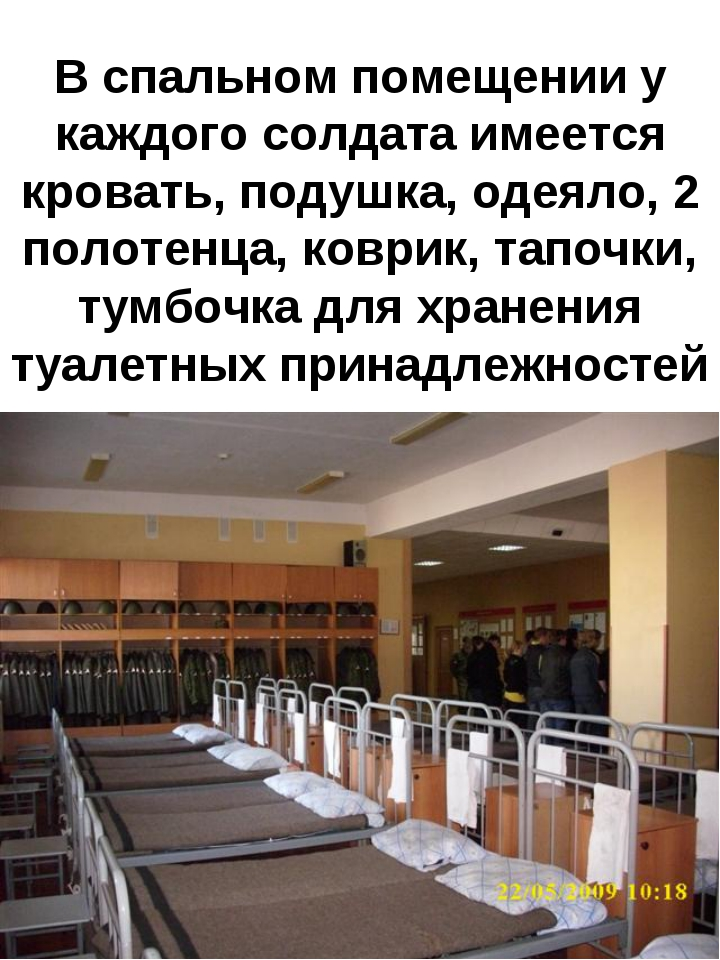 В спальном помещении у каждого солдата имеется кровать, подушка, одеяло, 2 по...