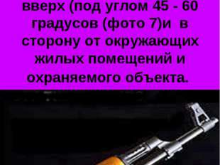 При заряжании и разряжении ствол оружия должен быть направлен вверх (под угло