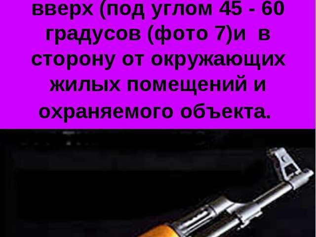 При заряжании и разряжении ствол оружия должен быть направлен вверх (под угло...