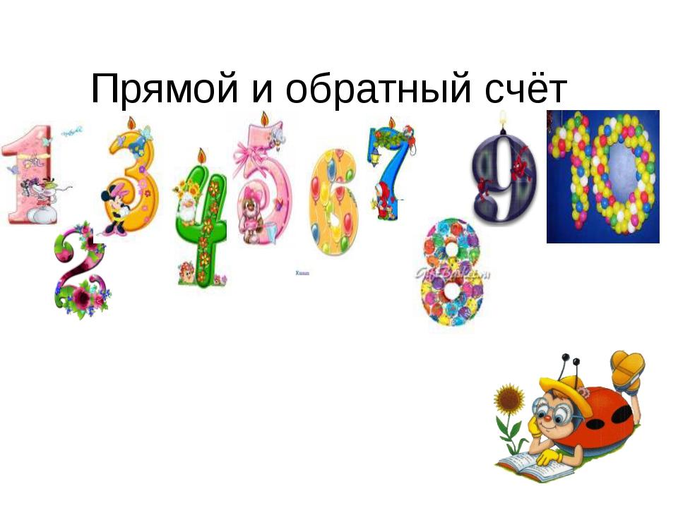 Устный счёт Назовите предшествующее число 6 Назовите последующее число 8 Наз...