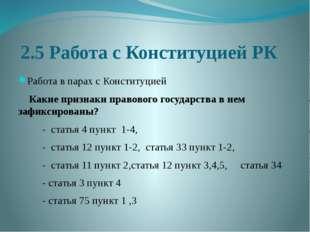 2.5 Работа с Конституцией РК Работа в парах с Конституцией Какие признаки пр