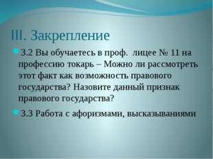 III. Закрепление 3.2 Вы обучаетесь в проф. лицее № 11 на профессию токарь – М