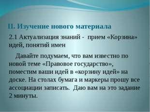 II. Изучение нового материала 2.1 Актуализация знаний - прием «Корзина» идей,