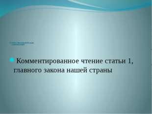 2.5 Работа с Конституцией РК, анализ статей Конституции Комментированное чте