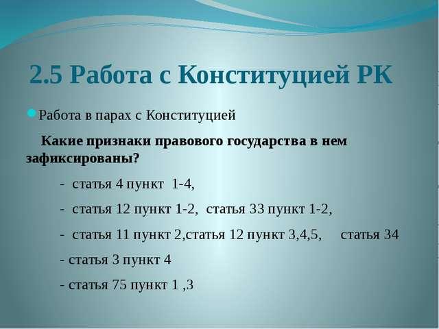 2.5 Работа с Конституцией РК Работа в парах с Конституцией Какие признаки пр...